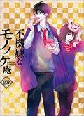 TVアニメ「不機嫌なモノノケ庵」 4巻