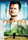 マッド・ドッグス Vol.5