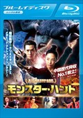 【Blu-ray】モンスター・ハント