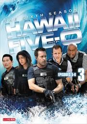 Hawaii Five-0 シーズン6 Vol.3