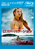 【Blu-ray】ロスト・バケーション