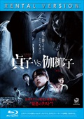 【Blu-ray】貞子vs伽椰子