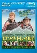 【Blu-ray】ロング・トレイル!