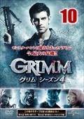 GRIMM/グリム シーズン4 Vol.10