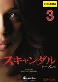 スキャンダル シーズン4 Vol.3
