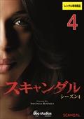 スキャンダル シーズン4 Vol.4