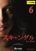 スキャンダル シーズン4 Vol.6