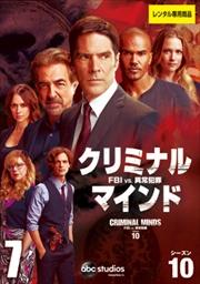クリミナル・マインド/FBI vs. 異常犯罪 シーズン10 Vol.7