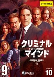 クリミナル・マインド/FBI vs. 異常犯罪 シーズン10 Vol.9