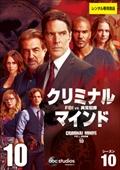 クリミナル・マインド/FBI vs. 異常犯罪 シーズン10 Vol.10