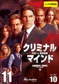 クリミナル・マインド/FBI vs. 異常犯罪 シーズン10 Vol.11