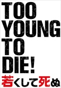 【Blu-ray】TOO YOUNG TO DIE!若くして死ぬ