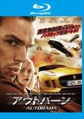 【Blu-ray】アウトバーン