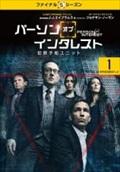 パーソン・オブ・インタレスト <ファイナル・シーズン> Vol.1