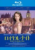 【Blu-ray】ロイヤル・ナイト 英国王女の秘密の外出