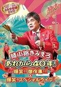 綾小路きみまろ あれから40年!爆笑!! 傑作集!!!&爆笑!スペシャルライブ!