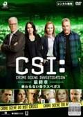 CSI:科学捜査班-最終章- 終わらない街ラスベガス