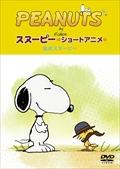 PEANUTS スヌーピー ショートアニメ 名犬スヌーピー(Good dog)