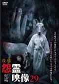 投稿 怨霊映像 鬼篇 29