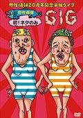 野性爆弾/野性爆弾 20周年記念単独ライブ『野性爆弾 初!ネタのみGIG』