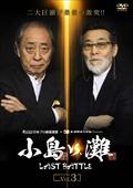 小島VS.灘 LAST BATTLE vol.3