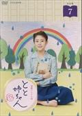 連続テレビ小説 とと姉ちゃん 完全版 7