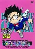 名探偵コナン DVD PART24 vol.10