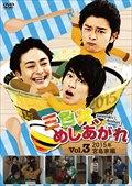 三色丼、めしあがれ Vol.3 2015年 宮島家編