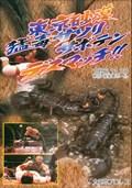 大日本プロレス血みどろデスマッチシリーズ 東京砂漠 猛毒サソリ・サボテン・デスマッチ 1996年11月20日 東京・後楽園ホール