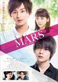 MARS(マース)~ただ、君を愛してる~