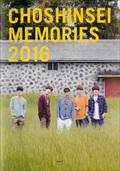 超新星 MEMORIES 2016 Disc2