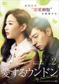 愛するウンドン <スペシャルエディション版> VOL.2