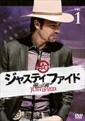 JUSTIFIED 俺の正義 シーズン4 1巻