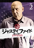 JUSTIFIED 俺の正義 シーズン4 2巻