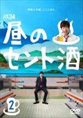 土曜ドラマ24 昼のセント酒 Vol.2