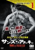 サンズ・オブ・アナーキー ファイナル・シーズン vol.1