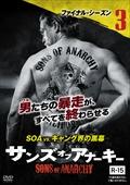 サンズ・オブ・アナーキー ファイナル・シーズン vol.3