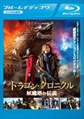 【Blu-ray】ドラゴン・クロニクル 妖魔塔の伝説