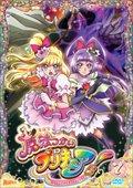 魔法つかいプリキュア! vol.7