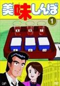美味しんぼ Vol.1