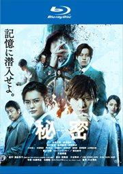 【Blu-ray】秘密 THE TOP SECRET