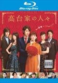 【Blu-ray】高台家の人々