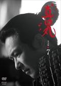 NHK大河ドラマ 真田丸 完全版 7巻
