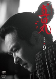 NHK大河ドラマ 真田丸 完全版 9巻