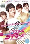 イケメン ライダーズ〜ソウルを駆ける恋 Vol.1