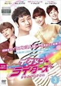 イケメン ライダーズ〜ソウルを駆ける恋 Vol.3