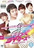 イケメン ライダーズ〜ソウルを駆ける恋 Vol.5