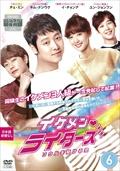 イケメン ライダーズ〜ソウルを駆ける恋 Vol.6