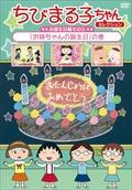 ちびまる子ちゃんセレクション お誕生日編 その2 「お姉ちゃんの誕生日」の巻