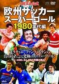 UEFA公式 欧州サッカースーパーゴール 1980年代編